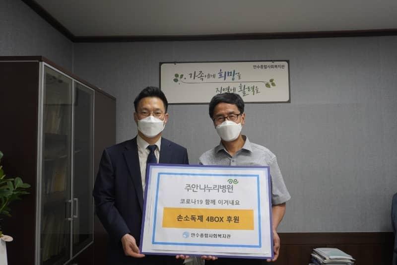 주안나누리병원후원- 만수복지관.JPG